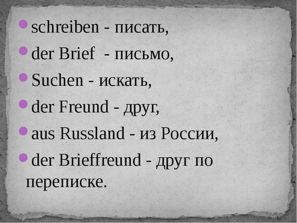schreiben - писать, der Brief - письмо, Suchen - искать, der Freund - друг, a...
