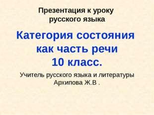 Презентация к уроку русского языка Категория состояния как часть речи 10 клас