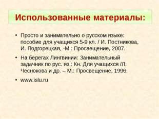 Использованные материалы: Просто и занимательно о русском языке: пособие для