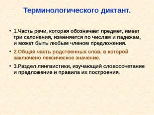 Терминологического диктант. 1.Часть речи, которая обозначает предмет, имеет т