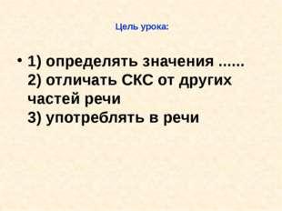 Цель урока: 1) определять значения ...... 2) отличать СКС от других частей р