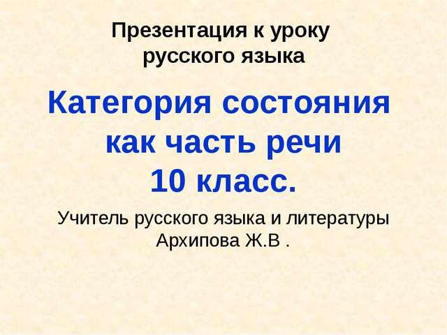 Презентация к уроку русского языка Категория состояния как часть речи 10 клас...