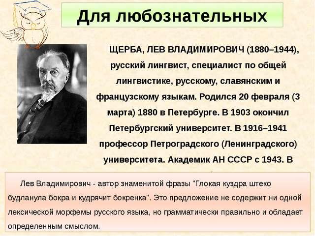 ЩЕРБА, ЛЕВ ВЛАДИМИРОВИЧ (1880–1944), русский лингвист, специалист по общей ли...