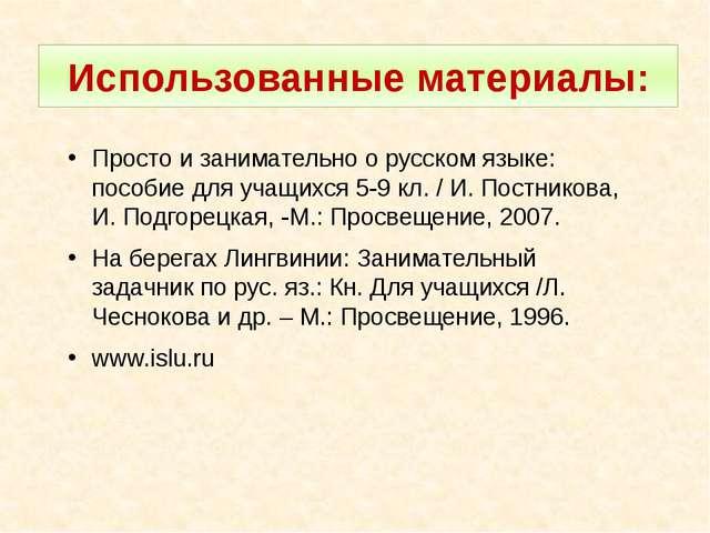 Использованные материалы: Просто и занимательно о русском языке: пособие для...