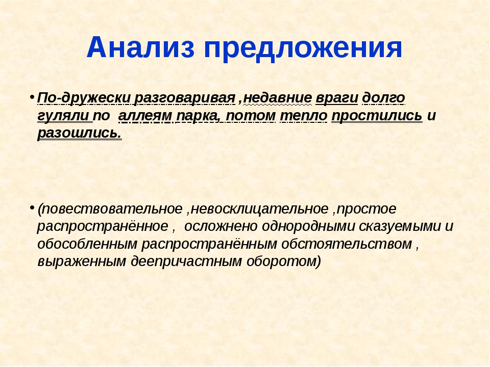 Анализ предложения По-дружески разговаривая ,недавние враги долго гуляли по а...