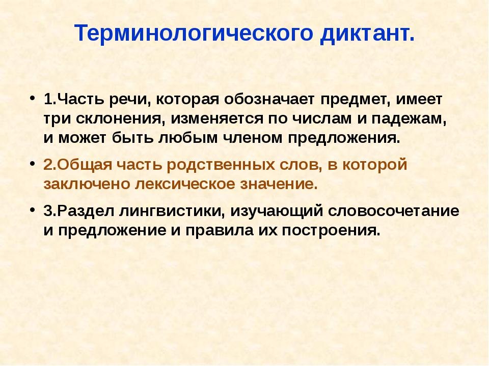 Терминологического диктант. 1.Часть речи, которая обозначает предмет, имеет т...