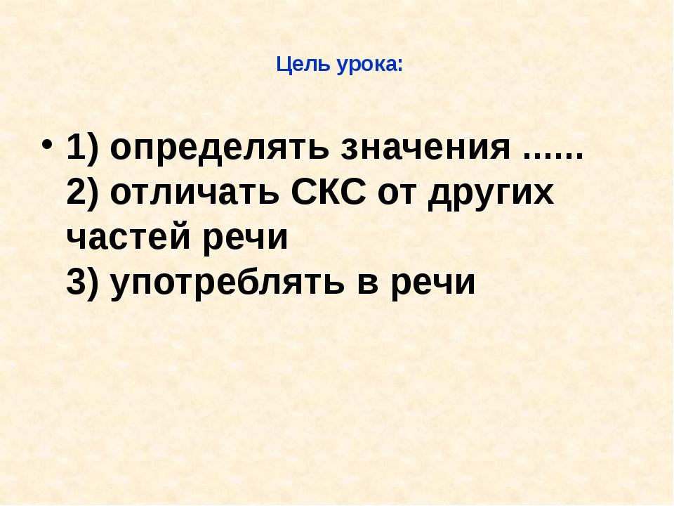 Цель урока: 1) определять значения ...... 2) отличать СКС от других частей р...