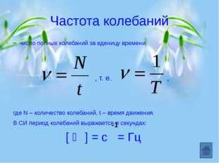 Величины, характеризующие колебательное движение Период колебаний Частота кол