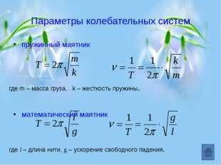 Решение задач Маятник совершил 20 колебаний за 1 мин. 20 с. Найти период и ча