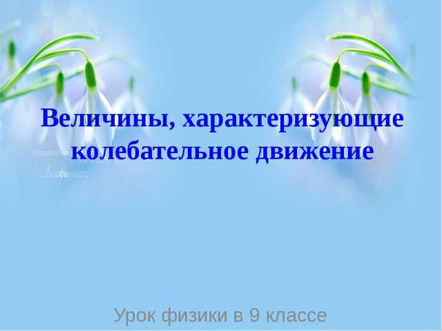 Период колебаний Период - время одного полного колебания. , где t – все время...