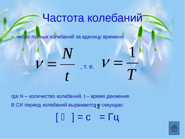 Величины, характеризующие колебательное движение Период колебаний Частота кол...