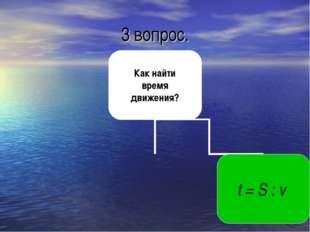 3 вопрос.