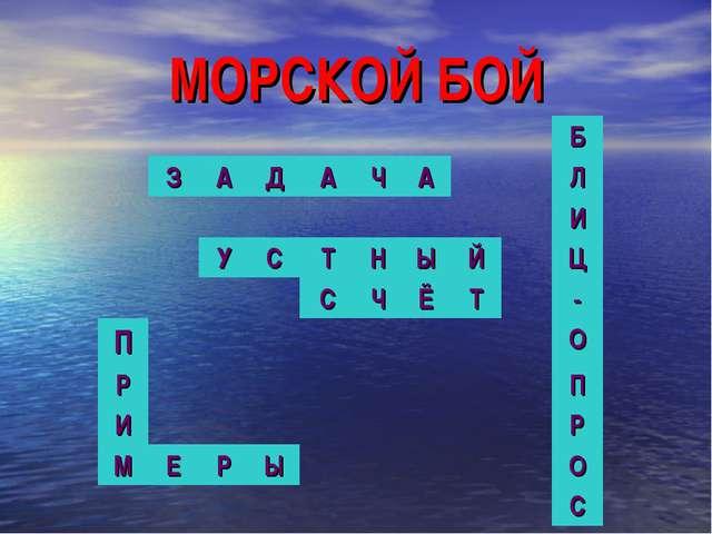МОРСКОЙ БОЙ Б ЗАДАЧАЛ И УСТНЫЙЦ СЧЁ...