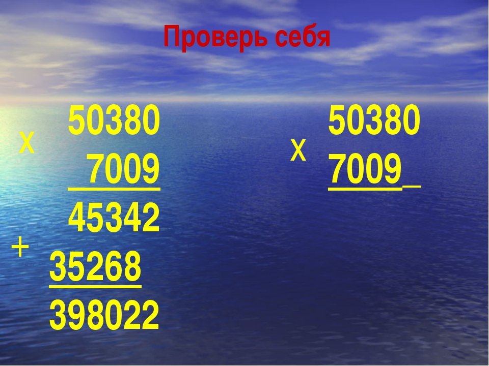 50380 7009 45342 35268 398022 х + 50380 7009_ х Проверь себя