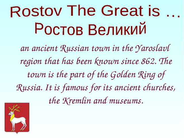 an ancient Russian town in the Yaroslavl region that has been known since 86...