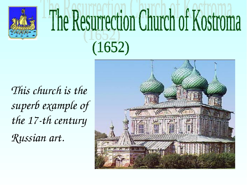 This church is the superb example of the 17-th century Russian art.