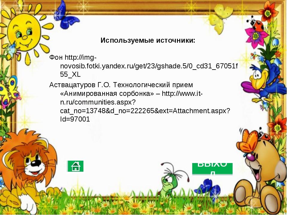 Используемые источники: Фон http://img-novosib.fotki.yandex.ru/get/23/gshade....