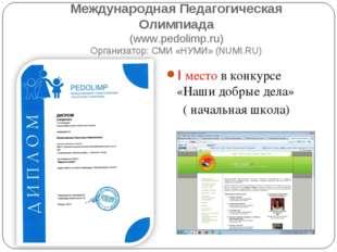 Международная Педагогическая Олимпиада (www.pedolimp.ru) Организатор: СМИ «Н