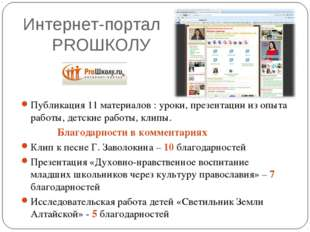 Интернет-портал PROШКОЛУ Публикация 11 материалов : уроки, презентации из оп
