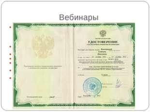 Вебинары ОГБОУ ДПО «Костромской областной институт развития образования» пров