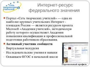 Интернет-ресурс федерального значения Портал «Сеть творческих учителей» — од