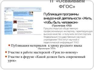 ТГ «Осваиваем ФГОС» Публикация материалов к уроку русского языка (Просмотров: