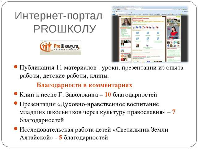 Интернет-портал PROШКОЛУ Публикация 11 материалов : уроки, презентации из оп...