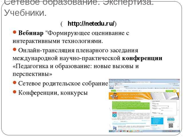 """Сетевое образование. Экспертиза. Учебники. ( http://netedu.ru/) Вебинар """"Форм..."""
