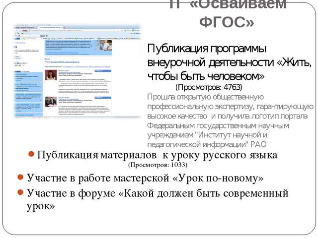 ТГ «Осваиваем ФГОС» Публикация материалов к уроку русского языка (Просмотров:...