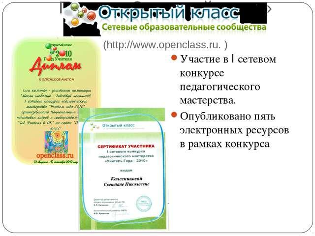 Проект «Открытый класс» (http://www.openclass.ru. ) Участие в I сетевом конку...