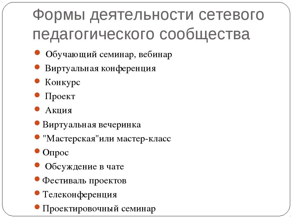 Формы деятельности сетевого педагогического сообщества Обучающий семинар, ве...
