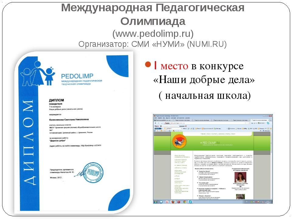 Международная Педагогическая Олимпиада (www.pedolimp.ru) Организатор: СМИ «Н...