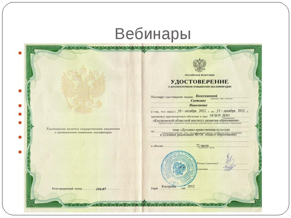 Вебинары ОГБОУ ДПО «Костромской областной институт развития образования» пров...