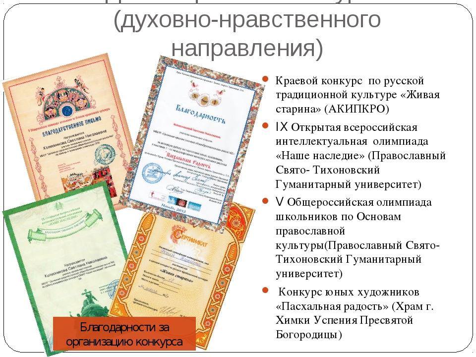 Дистанционные конкурсы (духовно-нравственного направления) Краевой конкурс по...