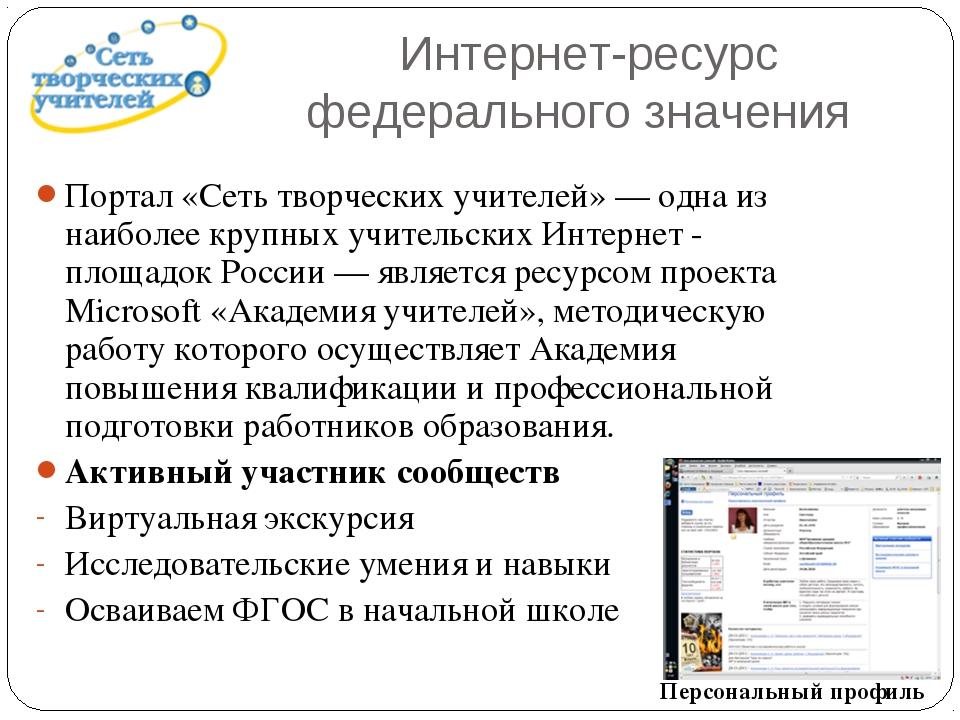 Интернет-ресурс федерального значения Портал «Сеть творческих учителей» — од...