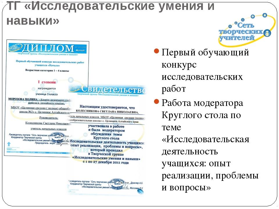 ТГ «Исследовательские умения и навыки» Первый обучающий конкурс исследователь...