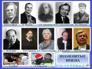 В.П.Астафьев И. Ярыгин А.П. Завенягин И.М. Смоктуновский В.З. Матвеев М. В. К