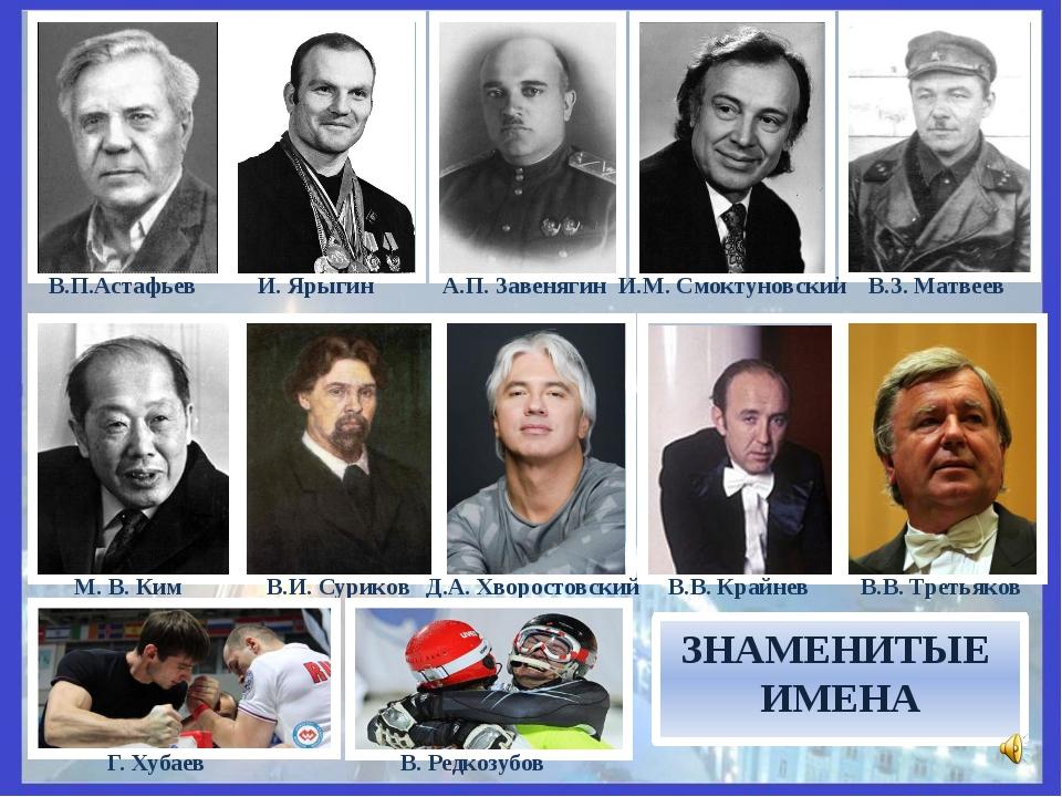 В.П.Астафьев И. Ярыгин А.П. Завенягин И.М. Смоктуновский В.З. Матвеев М. В. К...