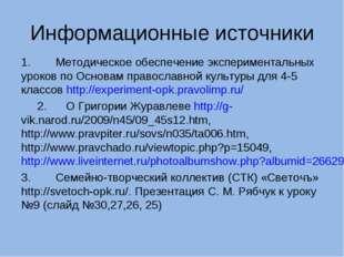Информационные источники 1.Методическое обеспечение экспериментальных уроков