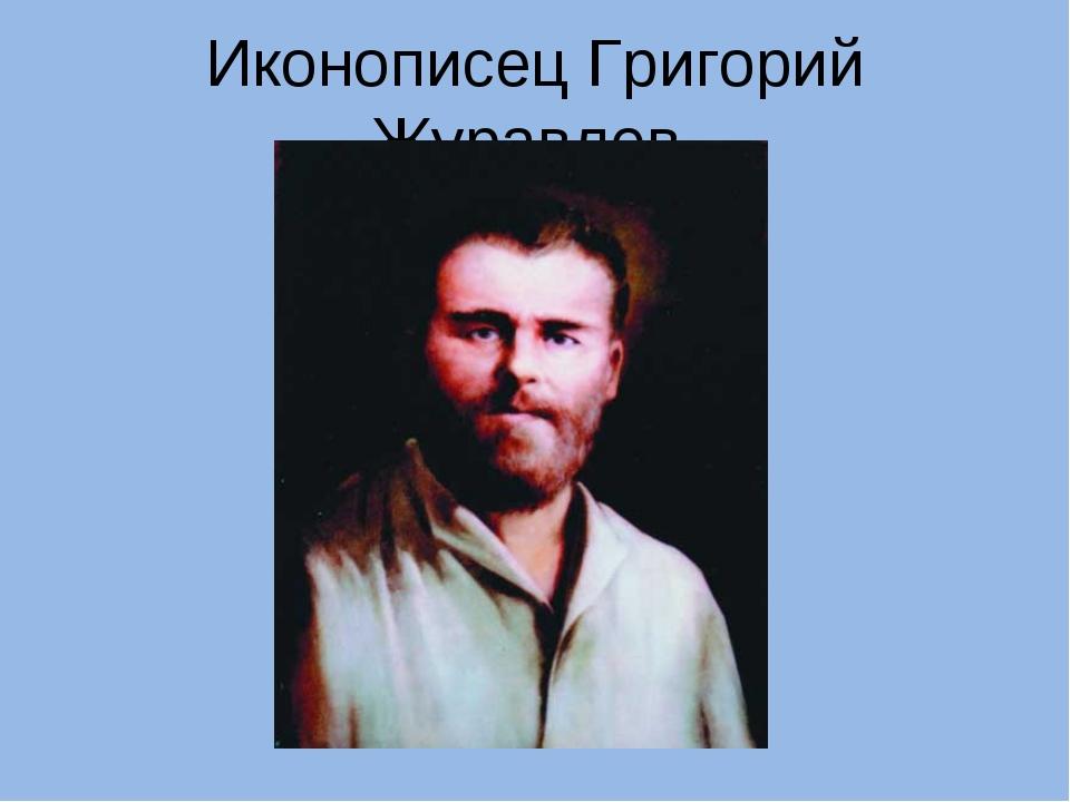Иконописец Григорий Журавлев.