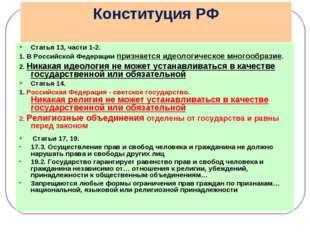 Конституция РФ Статья 13, части 1-2. 1. В Российской Федерации признается иде