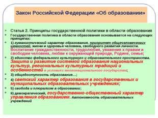 Закон Российской Федерации «Об образовании» Статья 2. Принципы государственно