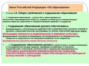 Закон Российской Федерации «Об образовании» Статья 14. Общие требования к сод