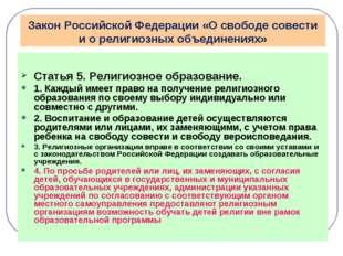 Закон Российской Федерации «О свободе совести и о религиозных объединениях» С