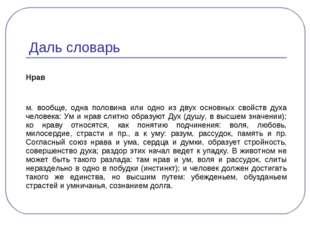 Даль словарь Нрав м. вообще, одна половина или одно из двух основных свойств