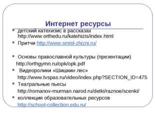 Интернет ресурсы детский катехизис в рассказах http://www.orthedu.ru/katehizi