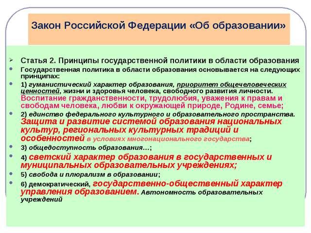 Закон Российской Федерации «Об образовании» Статья 2. Принципы государственно...