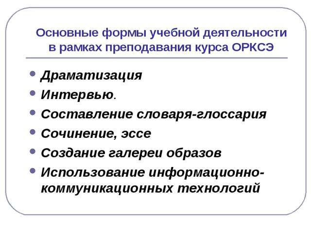 Основные формы учебной деятельности в рамках преподавания курса ОРКСЭ Драмати...