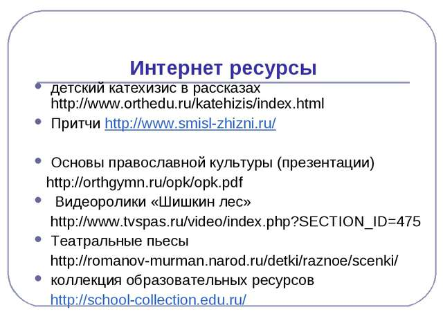Интернет ресурсы детский катехизис в рассказах http://www.orthedu.ru/katehizi...