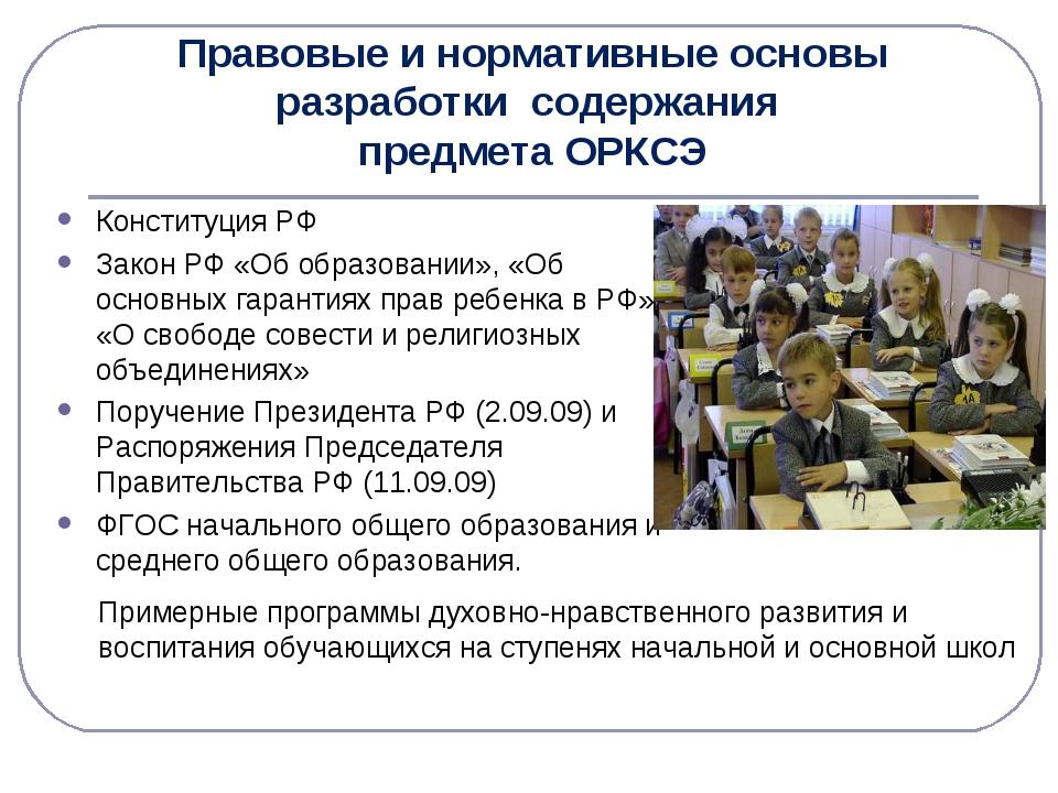 Правовые и нормативные основы разработки содержания предмета ОРКСЭ Конституци...